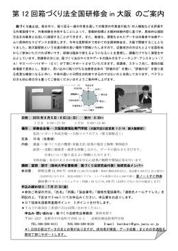 第 12 回箱づくり法全国研修会 in 大阪 のご案内