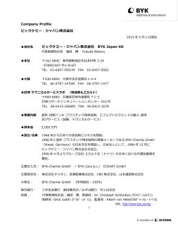 Company Profile ビックケミー・ジャパン株式会社 ビックケミー・ジャパン