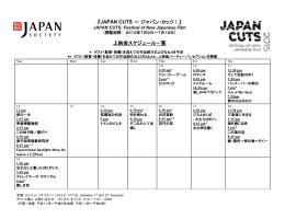 『JAPAN CUTS ~ジャパン・カッツ!』 上映会