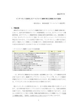 1 2015 年 7 月 インターネットを活用したクールジャパン