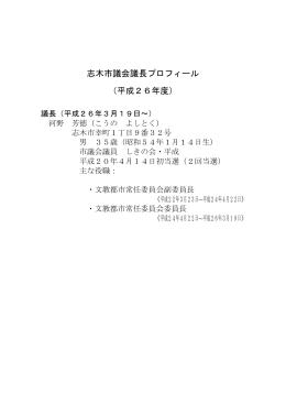 新議長・副議長プロフィール [67KB pdfファイル]