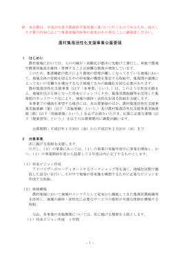 農村集落活性化支援事業公募要領(PDF:233KB)