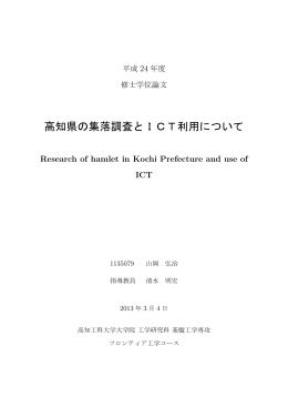 高知県の集落調査とICT利用について