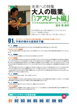 フットサル日本代表 皆本 晃 選手 インタビュー