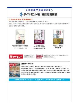 日 本 交 渉 学 会 ᷥ 皆 ᷌ ᷵ ᷯ