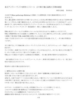 東京ディズニーランドの群衆コントロール 吉川肇子慶応義塾大学教授講演