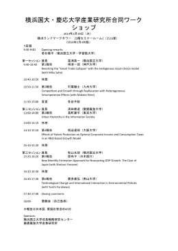 横浜国大・慶応大学産業研究所合同ワーク ショップ