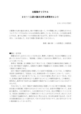 慶応・法学部