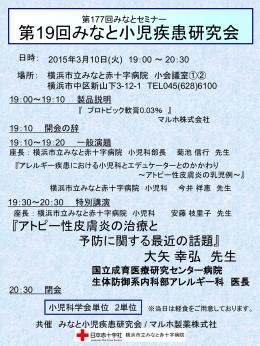 慶応義塾大学皮膚科学教室 第1・4研究室 送別会