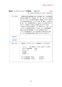 慶応版 ウィスコンシンカード分類検査 KWCST 価格は本体価格です