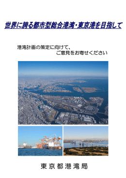 世界に誇る都市型総合港湾・東京港を目指して