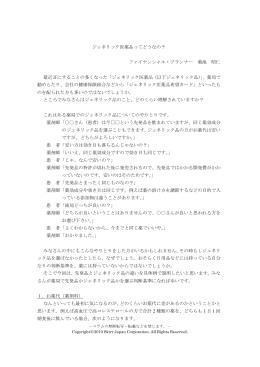 ジェネリック医薬品ってどうなの? ファイナンシャル・プランナー 菊池 昭仁