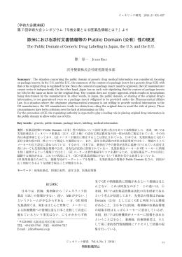 欧米における添付文書情報等の Public Domain(公有)性の現況