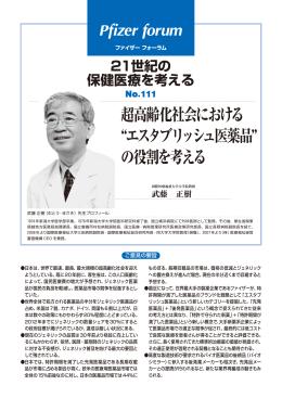 """超高齢化社会における """"エスタブリッシュ医薬品"""" の役割を考える"""
