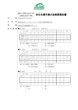 全日本選手権大会結果報告書