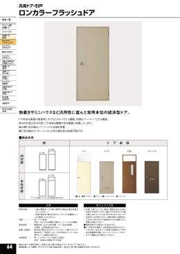 ロンカラーフラッシュドア 規格寸法表