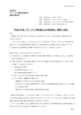 「平成27年度 スチールドア契約適正化全国研修会