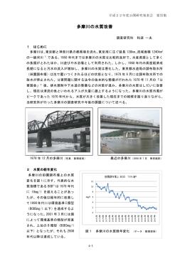 多摩川の水質改善 - 東京都環境公社