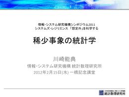 稀尐事象の統計学 - 情報・システム研究機構