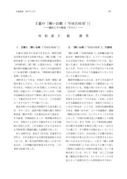 王蒙の『硬いお粥(`坚硬的稀粥`)』