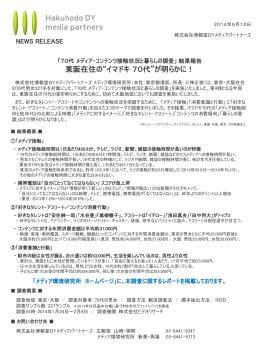リリース詳細 - 博報堂DYメディアパートナーズ メディア環境研究所