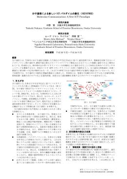 分子通信による新しい ICT パラダイムの創生(102107002) Molecular