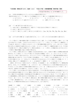 「生命活動・情報を担う分子」(板部・山口) 平成 22 年度 定期試験問題