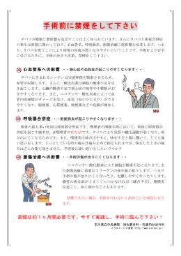 術前の禁煙指導についてのパンフレットのダウンロードはこちら
