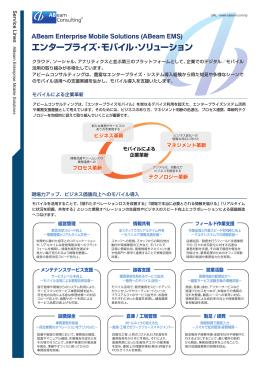 エンタープライズ・モバイル・ソリューション