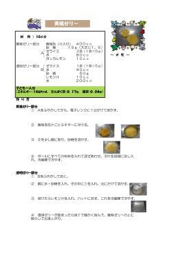 黄桃ゼリー(PDF)