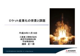 ロケット産業化の背景と課題 - The University of Tokyo / Space Policy