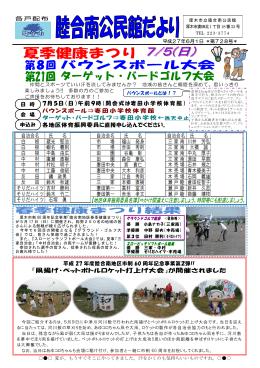 「凧揚げ・ペットボトルロケット打上げ大会」が開催されました