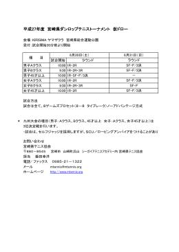 平成27年度 宮崎県ダンロップテニストーナメント 仮ドロー