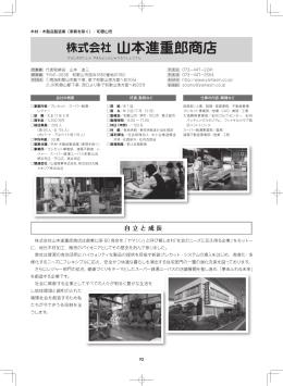 株式会社 山本進重郎商店