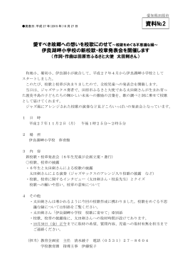 伊良湖岬小学校の新校歌・校章発表会開催概要 (PDF 281.6KB)