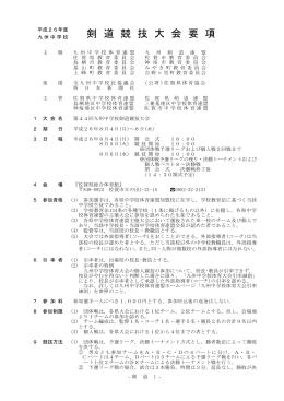 剣 道 競 技 大 会 要 項
