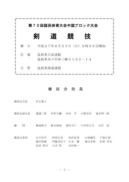 剣 道 競 技 - 鳥取県体育協会