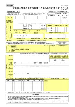 電気料金等口座振替依頼書・自動払込利用申込書 加 収 ・