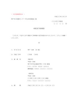 見学依頼書見本(PDF) - 神戸市立医療センター中央市民病院