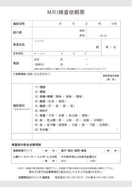 MRI検査依頼票【PDF】