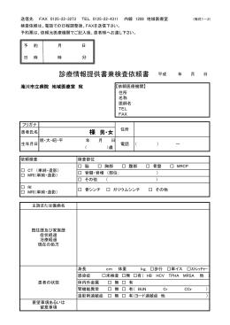 画像診断検査紹介状(診療情報提供書)