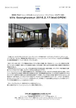 bills 福岡 2016年7月 OPEN決定! PDF