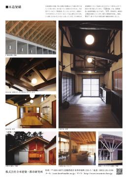 木造架構 - 寺本建築・都市研究所