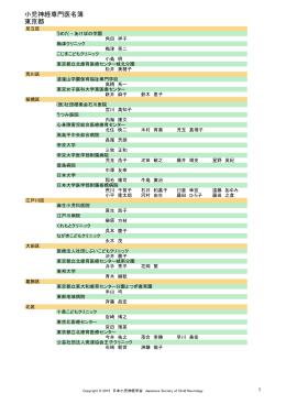 小児神経専門医名簿 東京都