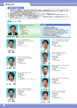 神経内科 - 福島県立医科大学