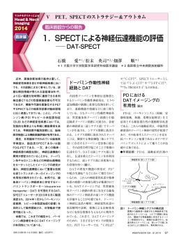 1. SPECTによる神経伝達機能の評価