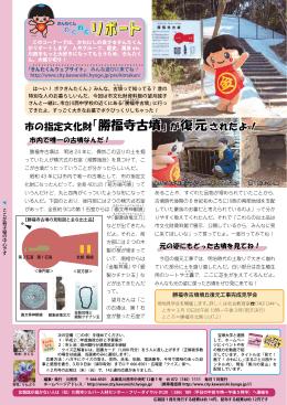 市の指定文化財「勝福寺古墳」が復元されたよ!