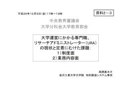 資料2-3 高橋真木子教授(金沢工業大学) 説明資料