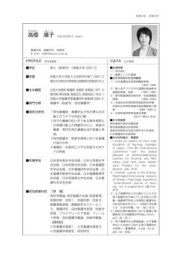 高橋 順子 - 四国大学