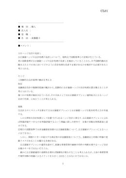 高橋優斗 - 財務会計基準機構
